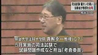 青柳幸一明治大学教授・憲法学者...