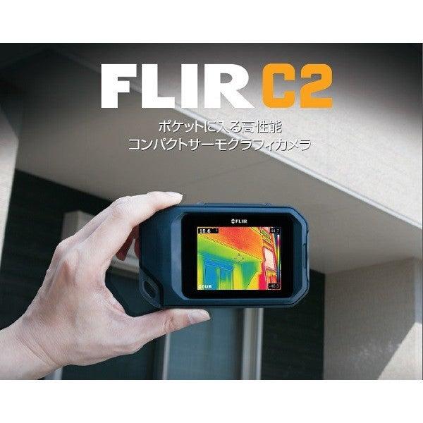 赤外線 サーモグラフィ カメラ