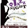 YOSHIKAWA JAZZ NIGHT 2015に遊びに行くよ!の画像