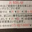 9月9日(水)台風接…