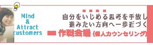 増田ゆきの作戦会議