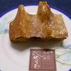 COCOガーデンのお菓子 八頭ばうむを食べました。の画像