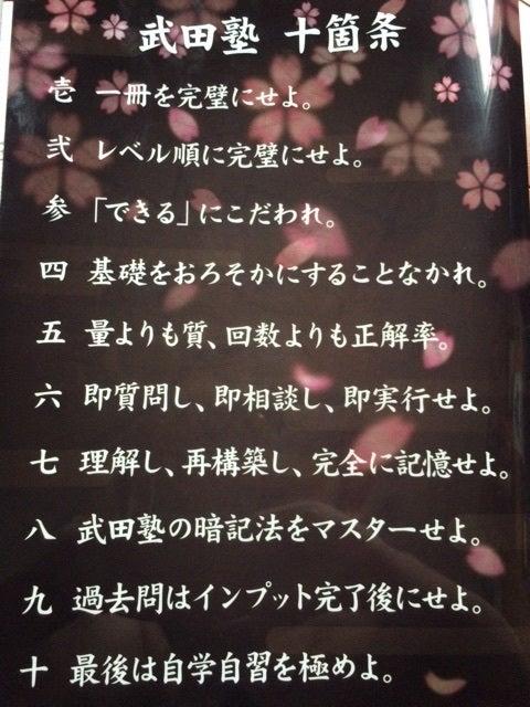 「できるにこだわれ 武田塾」の画像検索結果