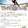 スラックライン体験会&フットサルを開催!!の画像