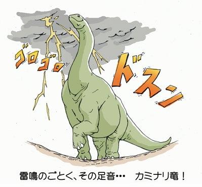 カミナリ竜