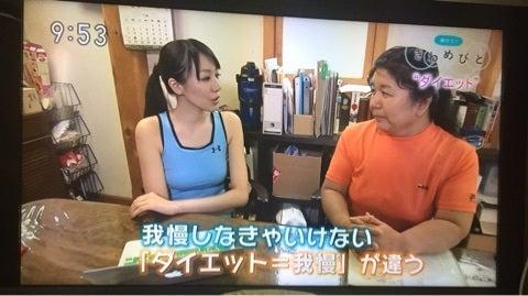 NHK「助けて!きわめびと」出演 9月12日(土)9:30〜 | ダイエットコーチ ...