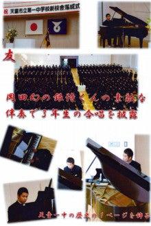 中学校新校舎落成式