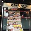 いきなりステーキの画像