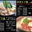 京都で美味いもつ鍋が…