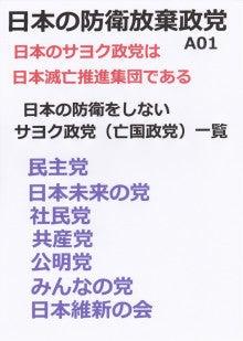 日本の防衛01