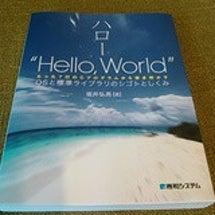 「ハロー・ワールド入…
