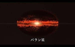 自由浮遊惑星バラン | 二次元ヲ...