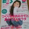 【ESSE10月号掲載のお知らせ】の画像