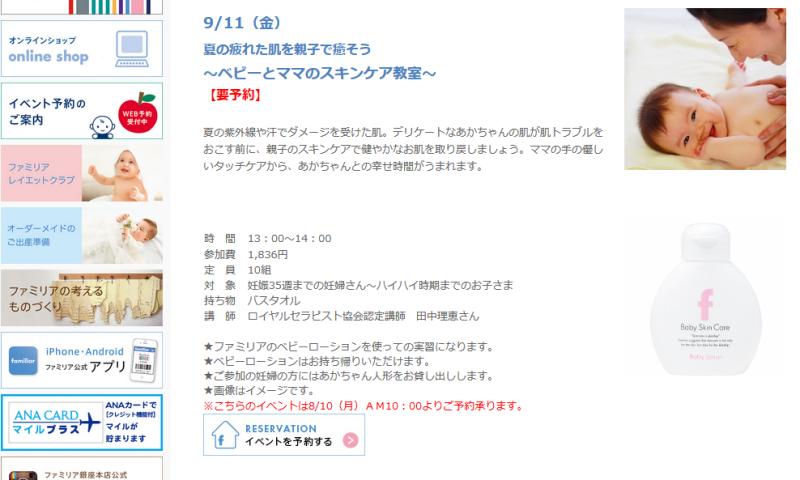 14b675eb91444 神戸元町本店ファミリアさんで、ベビーとママのスキンケア教室