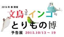 10/13-19渋谷西武に出店します☆