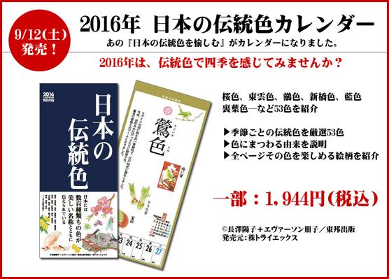 日本の伝統色カレンダー