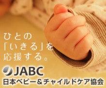 jabc-bnr_300x250_A.jpg