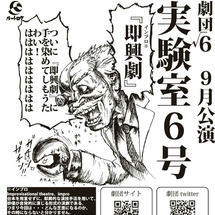 劇団√6九月公演のお…
