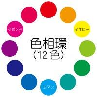 12色相環