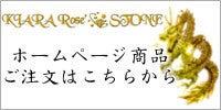 KIARA Rose'STONE