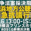 地方公聴会(横浜)