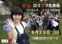 生放送01