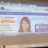 ますます便利に★イーネットATM~座談会に参加してきました③~の画像