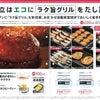 今人気のオーブン「らく旨グリル」I H クッキングヒーターを使った「てるみのお料理教室」の画像