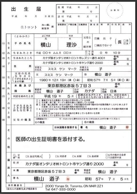 出生届の提出@トロント日本領事...