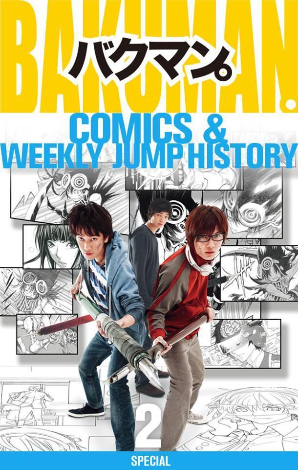 爆漫/爆漫王(Bakuman)poster