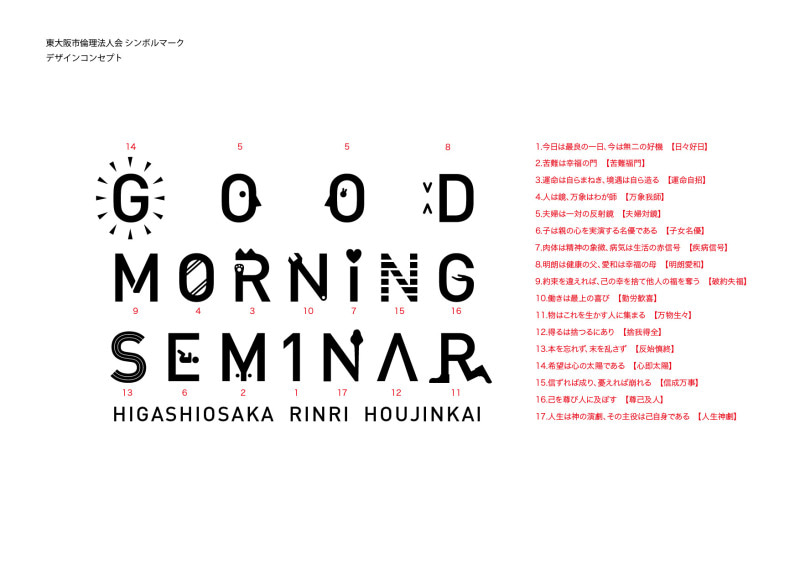 GOOD MORNING SEMINAR