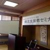 山形県村山市主催 婚活支援者向けセミナーの画像