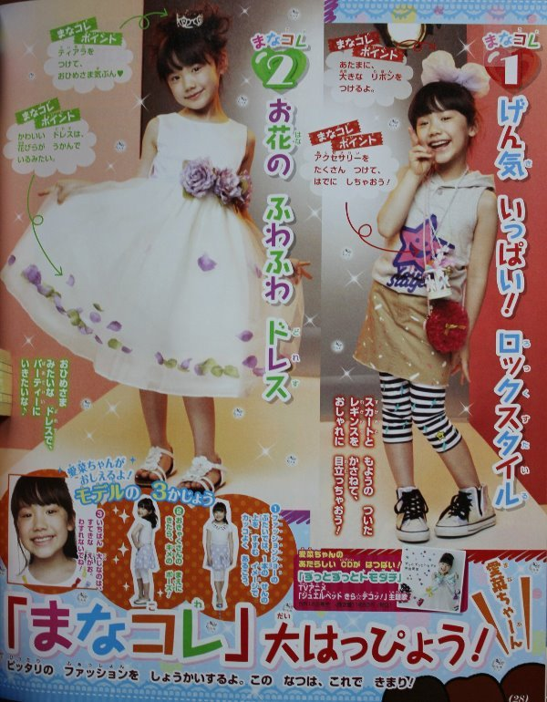 洋服が素敵な芦田愛菜さん