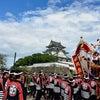 岸和田だんじり祭り開催中♪の画像