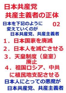 日本共産党001