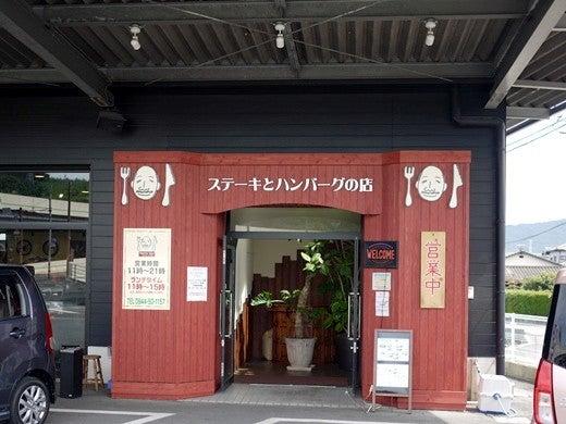 さかい 大牟田 ムッシュ