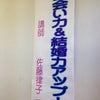 岩手県北上市主催「出会い力&結婚力アップ!モテ講座」の画像
