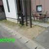 駐車スペース・プチリフォームの画像