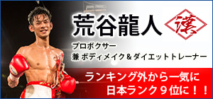 パーソナルトレーナー プロボクサー 荒谷龍人