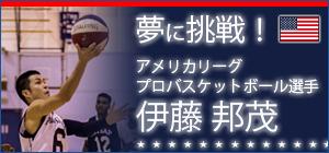 プロバスケットボール選手 伊藤邦茂