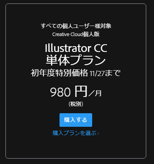 Illusutrator CC