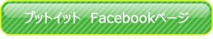 プットイットFacebookページ