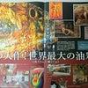 芸術の秋、日高へ・・・No.762の画像