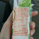 糖質30%オフ野菜ジュースの記事より