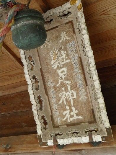 鶏足神社(福島県南相馬市鹿島区...