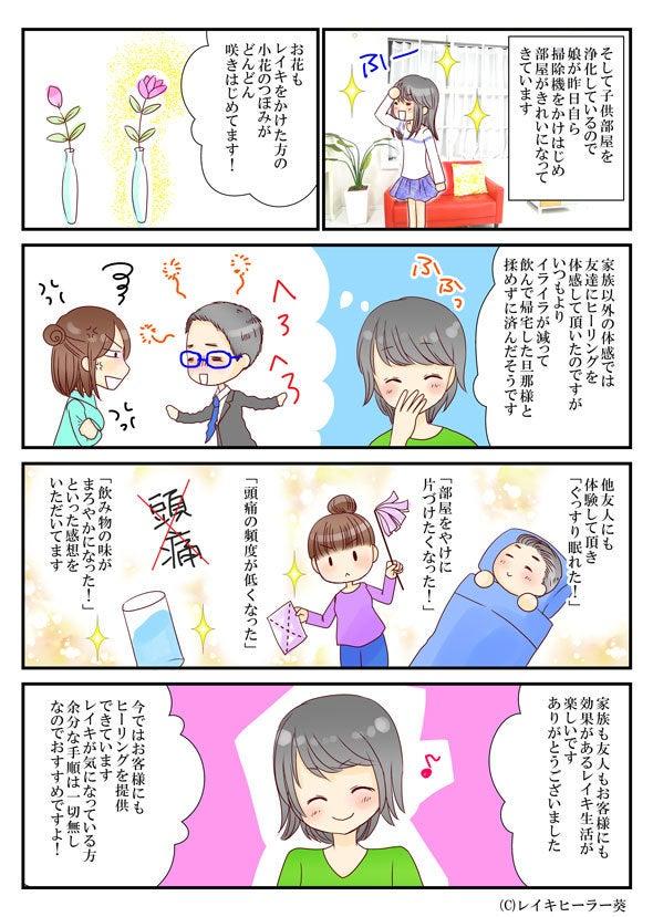 レイキ活用方03