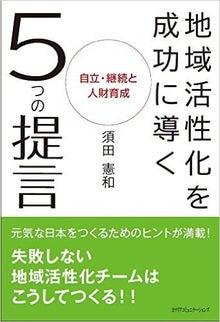 須田憲和 地域活性化を成功に導く5つの提言