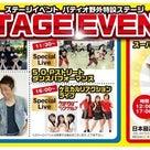 5万円GETだ☆PATIO誕生祭☆26(土)/27(日)☆FM新潟ヤンさんMC☆肉フェスetc☆の記事より