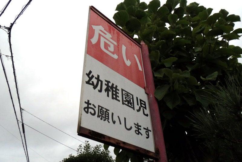 井関城/②危ない幼稚園児