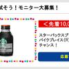 ☆先着☆スターバックスブラックコーヒーの画像